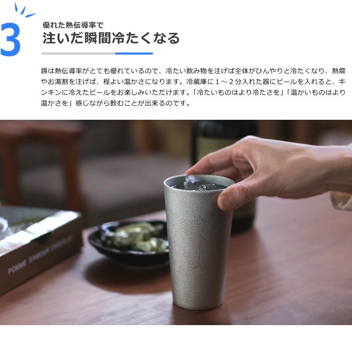 金属製品 日本製 能作 錫100% ビアカップ 200㏄ 金・銀に次ぐ高価な金属 酸化しにくい 抗菌作用が強い 錆びに強い 変色しにくい 人体に無害 安心 紀元前1500年 古代エジプト王朝 正倉院 宝物 腐りにくい 雑味が抜け 美味しくなる まろやかな味わいになる 酸味や苦みが抑えられる 伝導率がいい 冷たさが飲み口まで伝わる 爽快な飲み応え 飲み物が長持ちする 花も長持ち 柔らかい 手で曲げられる 好みの形に変形 オリジナルマイカップ 晩酌用 贈り物 プレゼント 喜ばれる 日本製 陶器 磁器 陶磁器 漆器 茶道具 華道具 贈り物 ギフト 記念品 引出物 法要 お返し 専門店 リアル店舗 茶の湯 茶道 裏千家 表千家 茶会 月釜 抹茶 高品質 安らぎ いやし よりおいしく 安心 機能的 長持ち 人気 おすすめ 高機能 ネット通販 ネットショップ セレクトショップ 欲しい 購入 買う 買い物 岐阜県 岐阜市 美殿町 小林漆陶 特別な 選び抜かれた 品質重視 使いやすい 格安 老舗 誕生日 結婚 出産 入学 退職 母の日 父の日 敬老の日 クリスマス プレゼント 叙勲 長寿 新築 お祝い 御礼 内祝い 外国土産 海外みやげ 実店舗 創業100年以上 使うと分かる 職人技 日本一の品揃え 日本一の在庫数 専門店 専門知識 数万点の在庫 百貨店(高島屋 三越 伊勢丹 松坂屋 大丸)にない 手作り お洒落 高級品 希少価値 上質な器 伝統工芸品 コスパ お値打ち お買い得 堅牢 飽きない 永く使える お気に入り 国産 料理が映える 満足感 豊かな食生活 豊かな食文化 こだわりの器 日本文化 他にない ここにしかない オリジナル 独自の 個性的 ここでしか買えない 超レアもの 一品もの 現品限り 入手困難 いい器 匠の技 美しい 実用的 外人が喜ぶ店 外人が珍しがる店 外人がうれしい店 日本各地の一級品を売る店 日本全国の器を売る店 本当にいいもの コスパ高い 一流品 修理 選りすぐりの逸品 周年記念 永年勤続表彰 退職記念 卒業記念 日本土産 岐阜土産 岐阜のおみやげ 岐阜の特産品 料理を引き立てる器 高級店 一流店 岐阜で一番 東海で一番 中部で一番 日本で一番 おしゃれな店 地域一番店 実店舗 陶磁器 磁器 華道具 ガラス器 明治42年創業 有田焼 清水焼 美濃焼 赤津焼 万古焼 常滑焼 九谷焼 唐津焼 萩焼 信楽焼 万古焼 砥部焼 備前焼 丹波焼 山中塗 春慶塗 讃岐塗 越前塗 輪島塗 紀州塗 会津塗 小田原木工 桜皮細工 秋田杉 駿河竹細工 七宝焼 南部鉄器 錫製品 江戸切子 津軽びいどろ